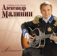Александр Малинин. Романсы - Александр Малинин