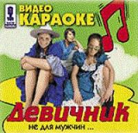 Video karaoke: Devichnik ne dlya muzhchin