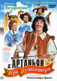 D'Artagnan and Three Musketeers (D`Artanyan i tri mushketera) (Film) - Georgij Yungvald-Hilkevich, Maksim Dunaevskij, Mark Rozovskiy, Aleksandr Dyuma, Mihail Boyarskiy, Valentin Smirnitskiy, Lev Durov