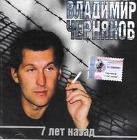 Владимир Черняков. 7 лет назад - Владимир Черняков
