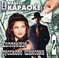 Video karaoke: Kollektsiya russkogo shansona 2 - Mihail Gulko, Mihail Krug, Mikhail Shufutinsky, Garik Krichevskiy, Katja Ogonek, Ivan Kuchin, Villi Tokarev
