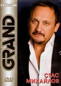 Stas Michajlow. Grand Collection (DVD) 2010 - Stas Mihaylov