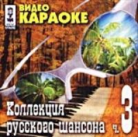 Видео караоке: Коллекция русского шансона 3 - Михаил Шуфутинский, Вилли Токарев
