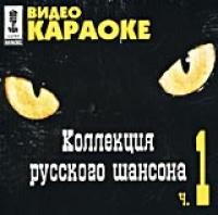 Video karaoke: Kollektsiya russkogo shansona 1 - Mihail Krug, Gennadiy Zharov, Michail Schufutinski, Garik Krichevskiy, Katja Ogonek, Lyubov Uspenskaya, Villi Tokarev