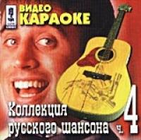 Wideo karaoke: Kollekzija russkogo schansona 4 - Arkadi Sewerny, Aleksandr Dyumin, Mihail Krug, Gennadiy Zharov, Michail Schufutinski, Ivan Kuchin, Sergey Nagovicyn