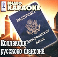 Видео Караоке: Коллекция Русского Шансона  Эмигрантские Песни