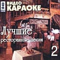 Video karaoke: Luchshie restorannye pesni 2 - Michail Schufutinski, Garik Krichevskiy, Ivan Kuchin, Lyubov Uspenskaya, Villi Tokarev, Mihail Boyarskiy, Neschastnyy sluchay