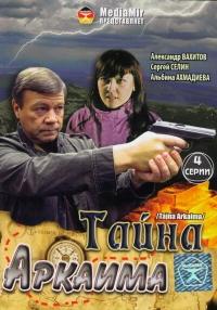 Mystery Arkaim (Tayna Arkaima) - Bulat Yusupov, Sergej Selin, Elena Asheko, Ilmir Idrisov, Albina Ahmadieva, Aleksandr Vahitov