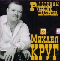 Legendy Russkogo Schansona. Michail Krug (MPEG4 Video) - Mihail Krug