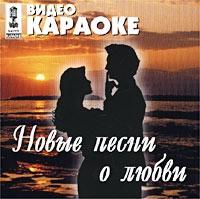 Wideo karaoke: Nowye pesni o ljubwi - Zhasmin , Valeriya , Gosti iz buduschego , Vyacheslav Butusov, Chicherina , Blestyaschie , Tancy Minus