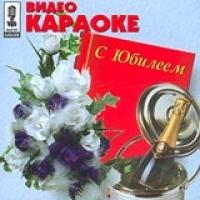 Video karaoke: S YUbileem - Anzhelika Varum, Valentina Tolkunova, Mark Bernes, Igor Nikolaev, Anna German, Vahtang Kikabidze, Lyudmila Zykina