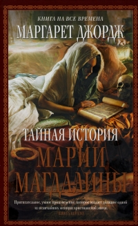 Маргарет Джордж. Тайная история Марии Магдалины - Маргарет Джордж