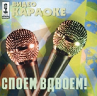 Video karaoke: Spoem vdvoem! - Anzhelika Varum, Vladimir Kuzmin, Sofia Rotaru, Leonid Agutin, Natalya Vetlickaya, Igor Krutoy, Valery Leontiev