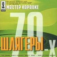 Мастер Караоке  Шлягеры 70-х