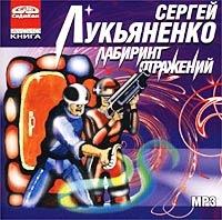 Лабиринт Отражений  (аудиокнига Mp3) - Сергей Лукьяненко