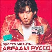 Prosto Lyubit - Avraam Russo