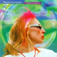 ZHanna Aguzarova. Back 2 Future - Zhanna Aguzarova