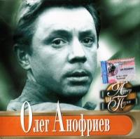 Oleg Anofriev. Akter i pesnya - Oleg Anofriev