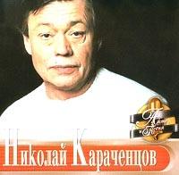 Актер И Песня - Николай Караченцов