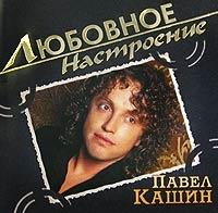 Павел Кашин. Любовное настроение - Павел Кашин