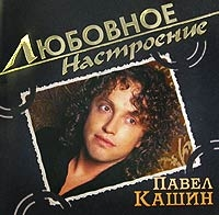 Pawel Kaschin. Ljubownoe nastroenie - Pavel Kashin