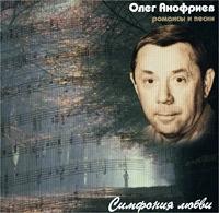 Oleg Anofriev. Simfoniya lyubvi. Romansy i pesni - Oleg Anofriev