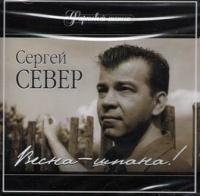 Vesna-SHpana! - Sergey Sever