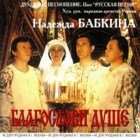 Nadezhda Babkina. Blagoslovi dushe - Nadezhda Babkina