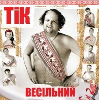 ТiК. Весiльний - TIK (Тик)