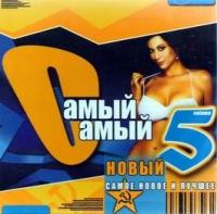 Various Artists. Samyj Samyj. Novyj. Samoe novoe i luchshee 5 - Zhasmin , Ruki Vverh! , Adrenalin , Kart-Blansh , Demo , Komissar , Natali