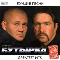 Butyrka. (Greatest Hits) Luchshie pesni - Butyrka