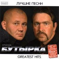 Butyrka. (Greatest Hits) Lutschschie pesni - Butyrka