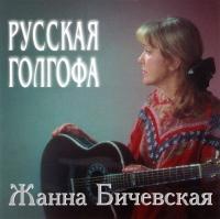 Schanna Bitschewskaja. Russkaja Golgofa - Zhanna Bichevskaya