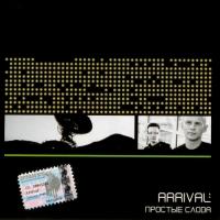 Arrival. Простые слова - Arrival project