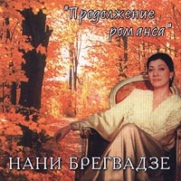 Продолжение Романса - Нани Брегвадзе