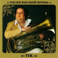 CD Диски ТiК. Песни высшей пробы - TIK (Тик)