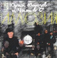 Иллюзия - Чиж & Co , Юрий Морозов