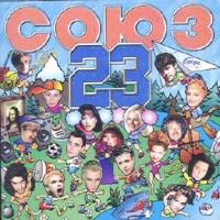 Soyuz 23  (Sbornik) - Otpetye Moshenniki , Andrej Gubin, Alla Gorbacheva, Alla Pugatschowa, Shura , Filipp Kirkorow, Boris Moiseev