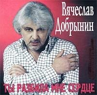 Ты Разбила Мне Сердце - Вячеслав Добрынин