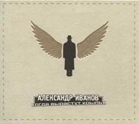 Александр Иванов. Когда Вырастут Крылья (2000) - Александр Иванов