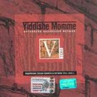 Yiddishe Momme. Антология Еврейской музыки. Том V. Еврейские песни памяти и печали 1910-1940 гг.