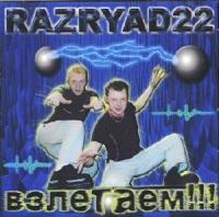 Razryad 22. Vzletaem - Razryad 22