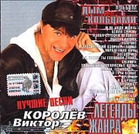 Audio CD Viktor Korolev. Dym koltsami. Luchshie pesni. Legendy zhanra - Viktor Korolev