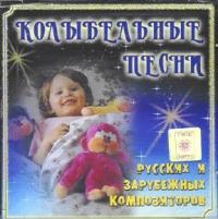 Колыбельные песни. Русских и зарубежных композиторов