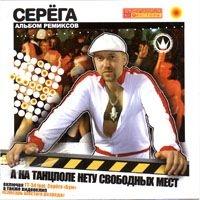 CD Диски Серега. А на танцполе нету свободных мест - Серега