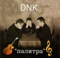 DNK. Palitra - DNK