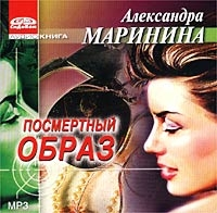 Посмертный Образ  (аудиокнига Mp3) - Александра Маринина