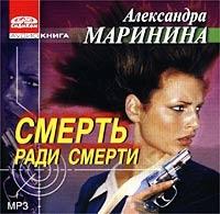 Смерть Ради Смерти  (аудиокнига Mp3) - Александра Маринина