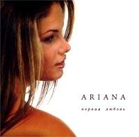 Первая Любовь - Ariana