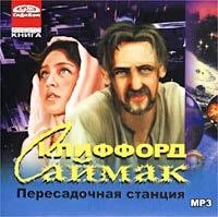 Пересадочная Станция (аудиокнига Mp3) - Клиффорд Саймак